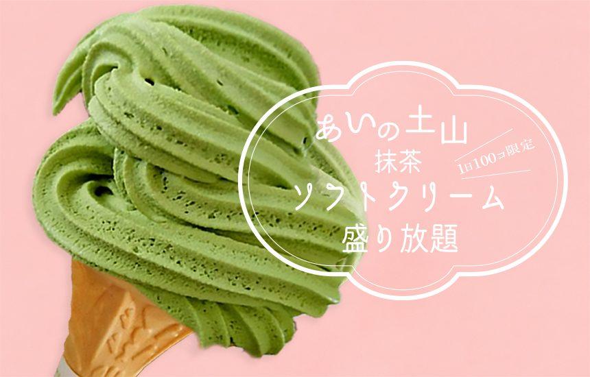 道の駅 あいの土山 ソフトクリーム