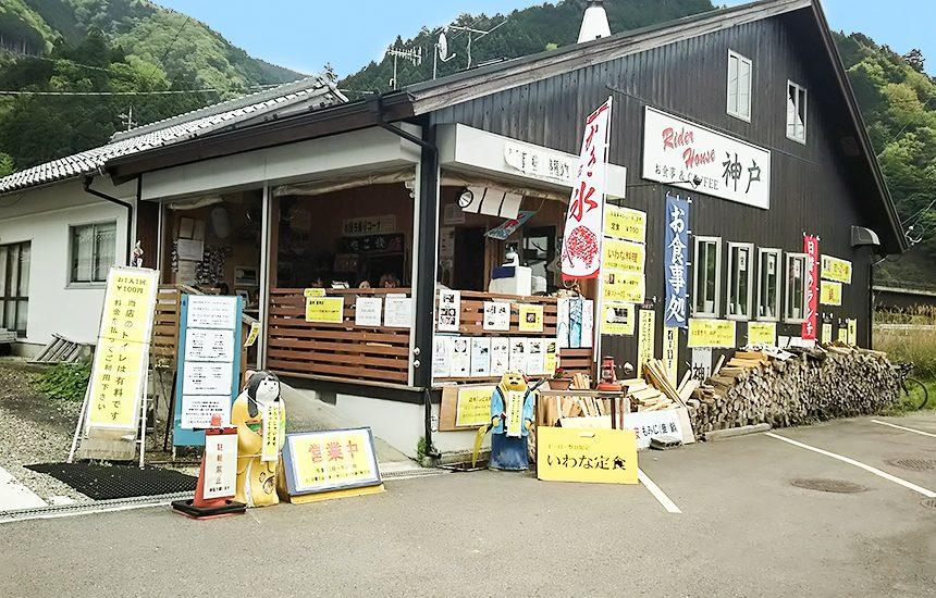 神戸(かんべ)