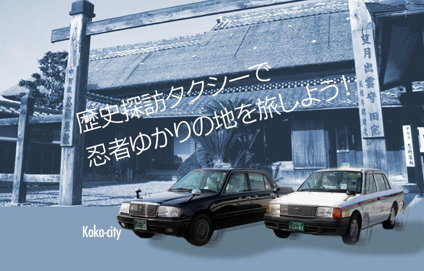 歴史探報 近江タクシー