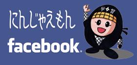 にんじゃえもん Facebook
