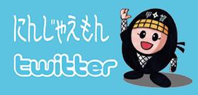 にんじゃえもん twitter