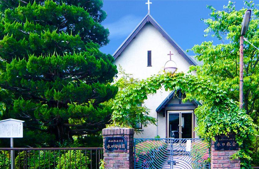 水口教会会堂
