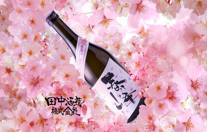 田中酒造 春の峰