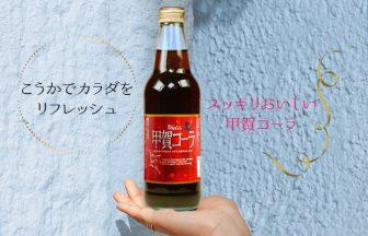 滋賀酒造 甲賀コーラ