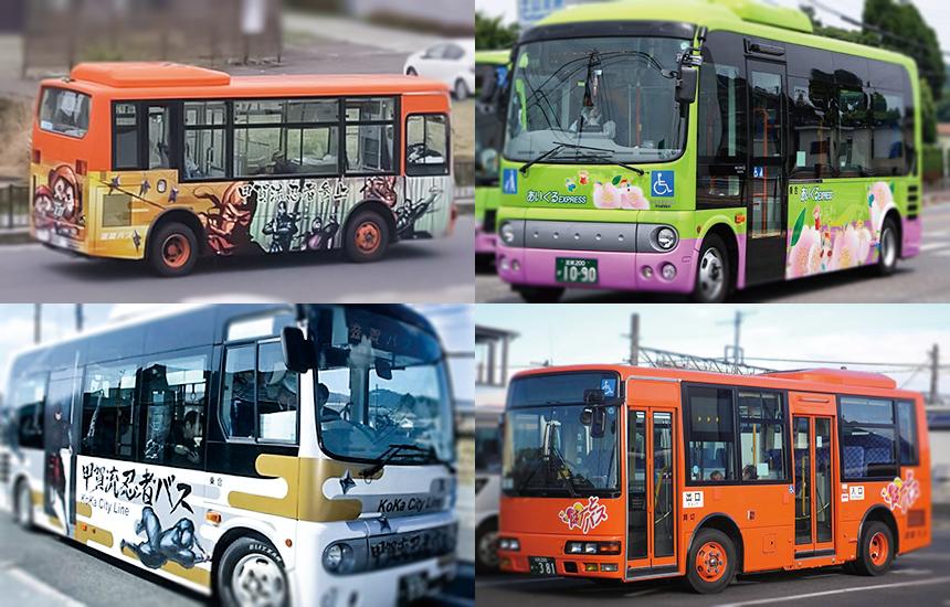 甲賀市コミュニティバス