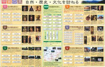 甲賀の里 自然・歴史・文化を訪ねる
