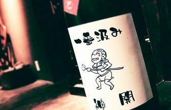 藤本酒造株式会社