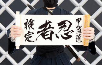 甲賀流忍者検定