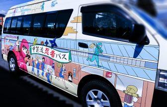 真船きょうこさんデザインの市バス