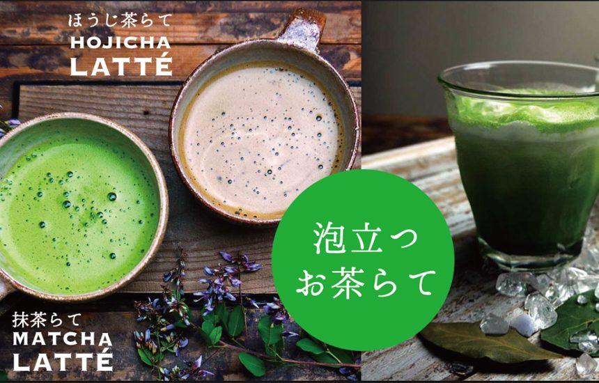 丸安茶業株式会社