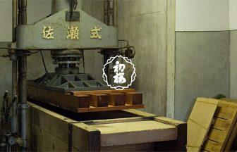 安井酒造場