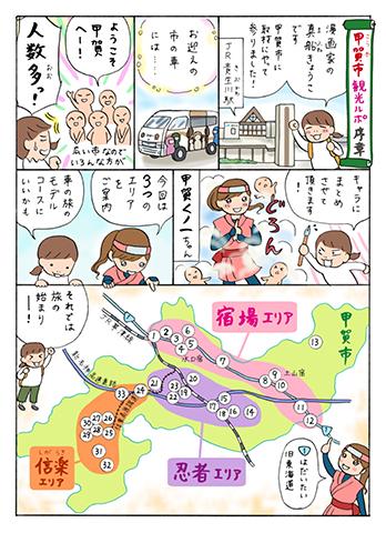 甲賀市ルポ漫画