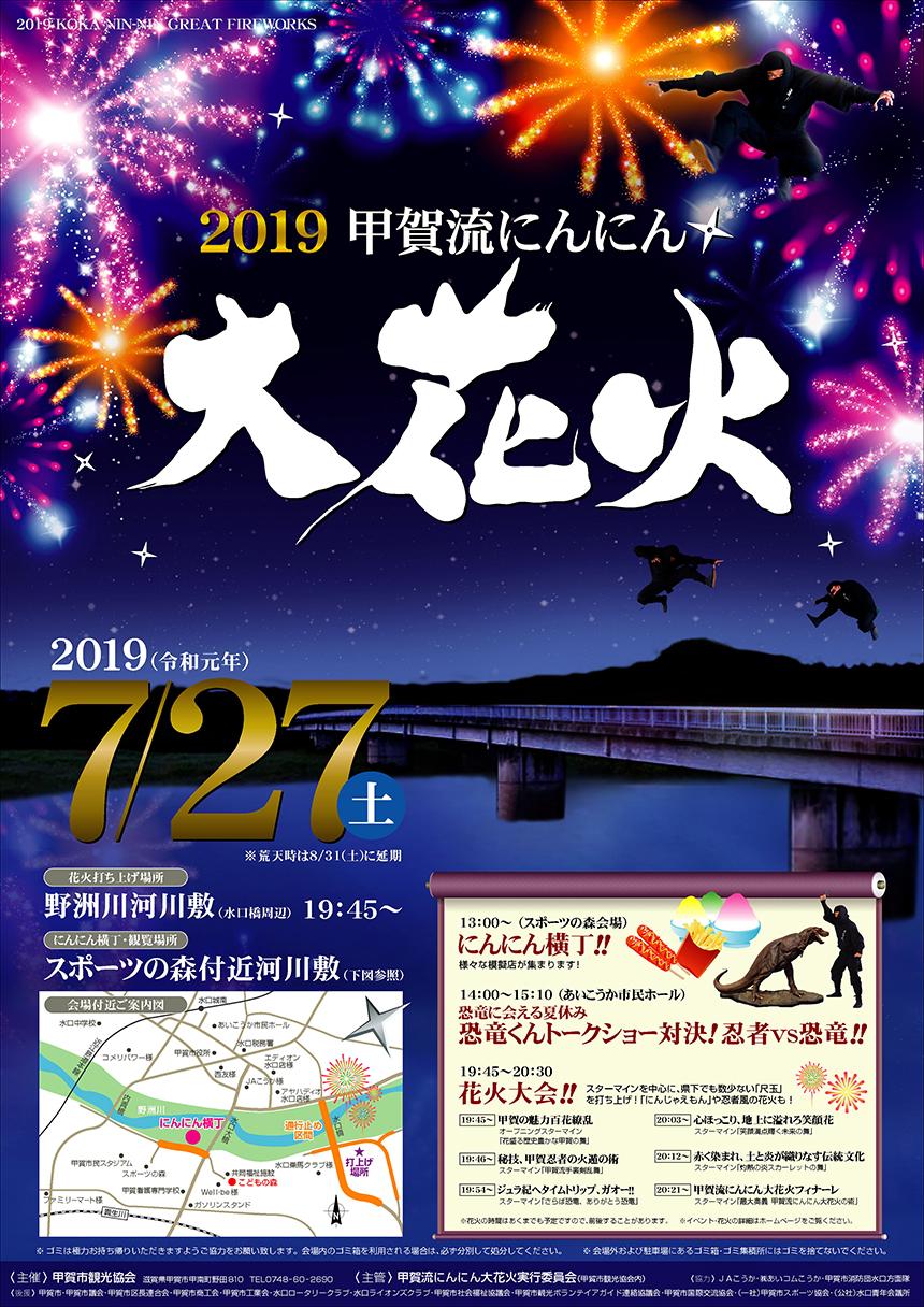 2019甲賀流にんにん大花火