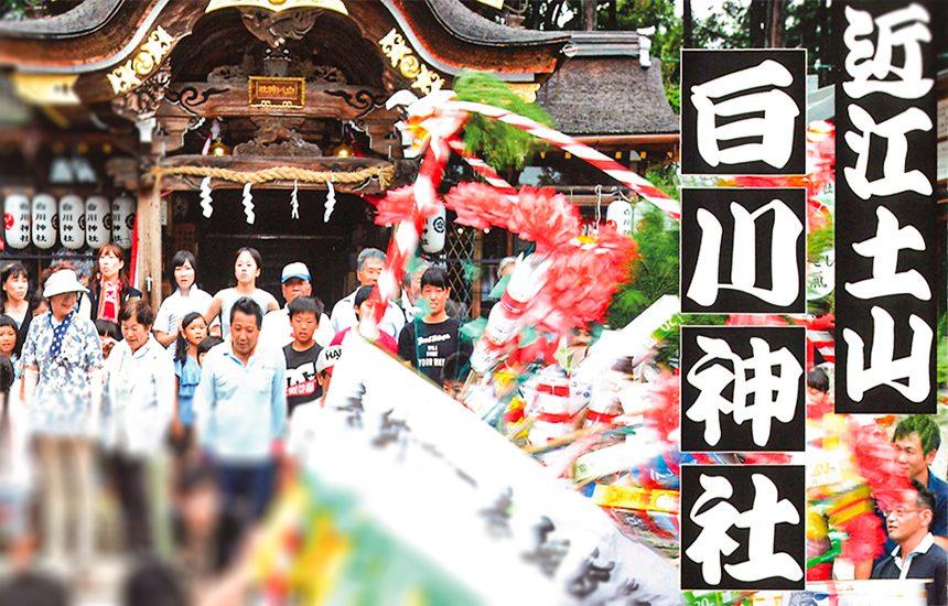 白川神社 祇園祭