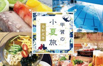 甲賀の小夏旅(令和元年)