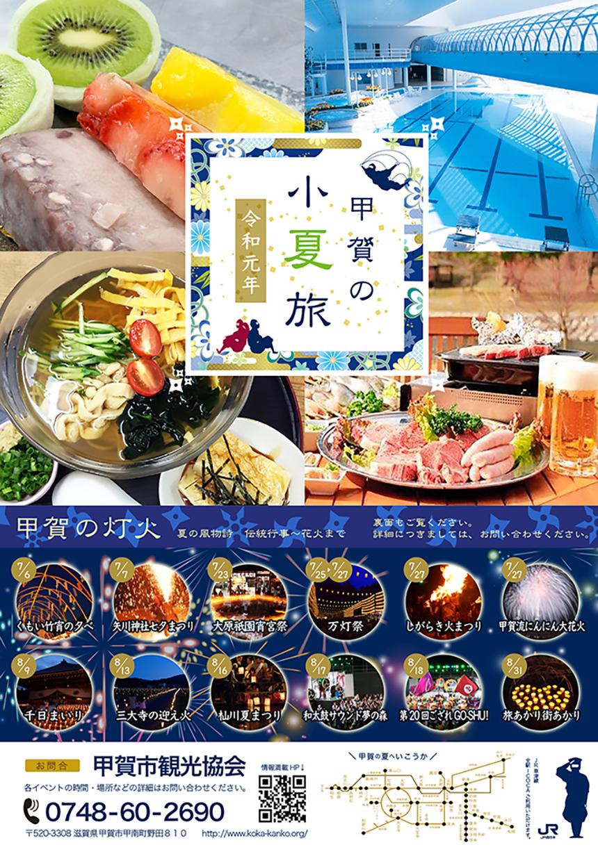 甲賀の小夏旅